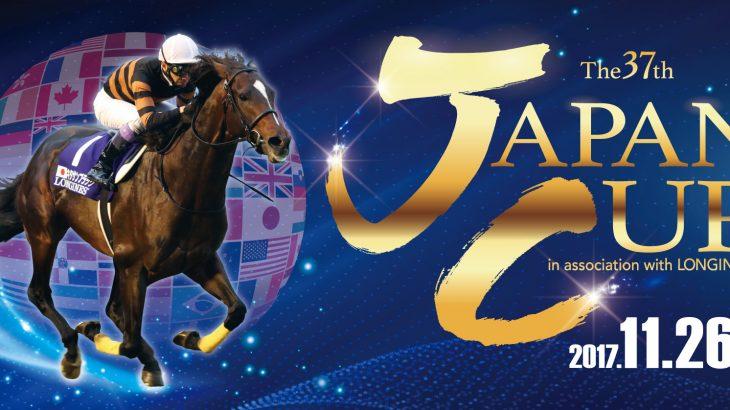 【競馬・ジャパンC】【28頭】クリンチャーを見た海外馬がJCに我先に参戦表明!!【いらっしゃいませ】