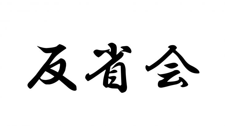 【競馬・朝日杯FS】朝日杯フューチュリティステークス反省会