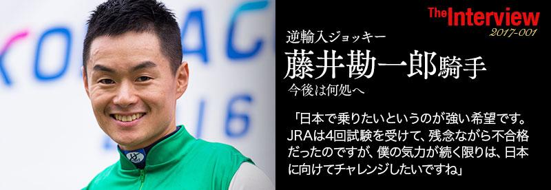 藤井 勘一郎