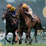 【競馬】10/21(日) 第79回 菊花賞(GⅠ)part7【枠順確定】