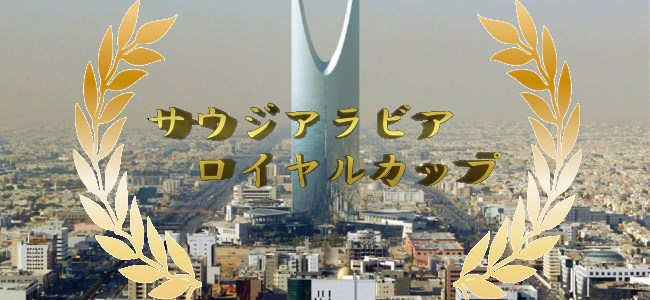 【競馬】10月6日第4回 サウジアラビアロイヤルカップ