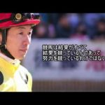 【競馬・安田記念】武豊1日間の騎乗停止【斜行】