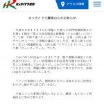 【競馬】北海道2歳優駿の誤審の件、公式結果が発表される
