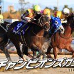 【競馬】12/2(日) 第19回 チャンピオンズカップ(GⅠ) part2