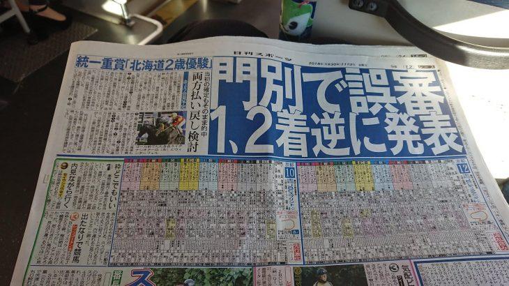 【競馬】北海道2歳優駿の誤審でついにメディアが動く