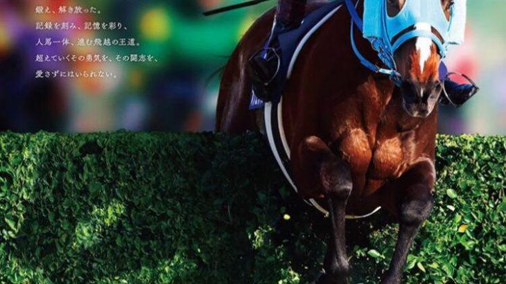 【競馬】オジュウチョウサン馬主「有馬前にもう1戦使おうかと考えている」JCかステイヤーズS