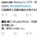 【競馬】【悲報】漢・藤田伸二、Twitterのリプで川田将雅をディスりまくる
