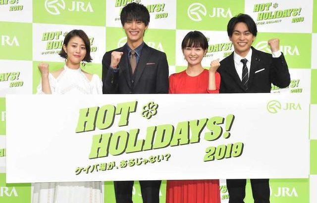 【競馬】JRA新CMキャラクターは葵わかなと中川大志