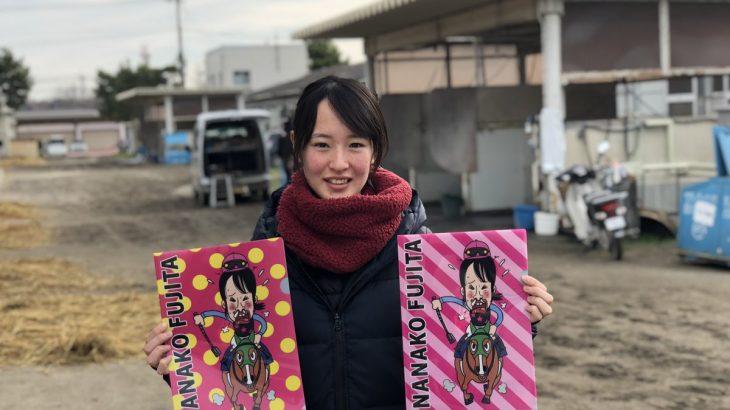 【競馬・藤田菜七子】つの丸が描いた菜七子グッズ販売w