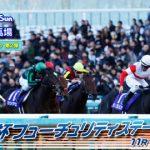 【競馬】朝日杯FSで牝馬が圧倒的1番人気←こんな衝撃今まであったか?