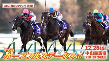 【競馬】12/28(金) 第35回 ホープフルステークス(GI) part4
