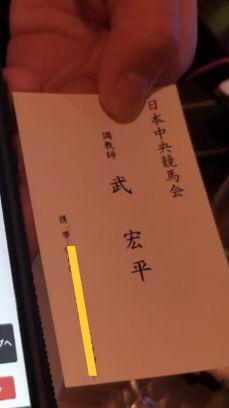 【競馬】武豊詐欺事件犯人は3度目逮捕!25年間全国で詐欺!