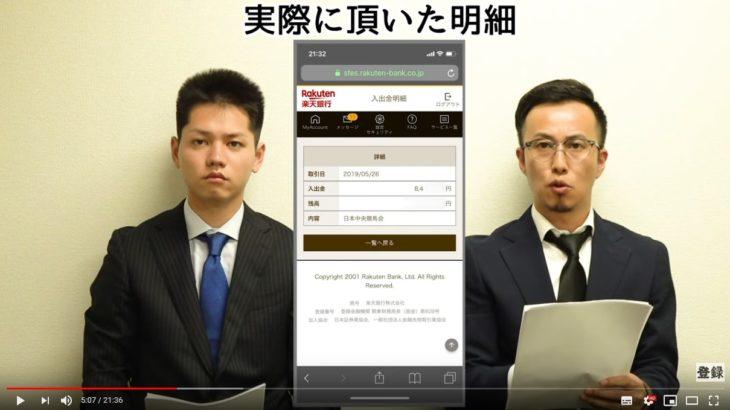 【競馬】ラップマイスター咲助(サスケ)氏、反論動画を公開【全文書き起こし中】